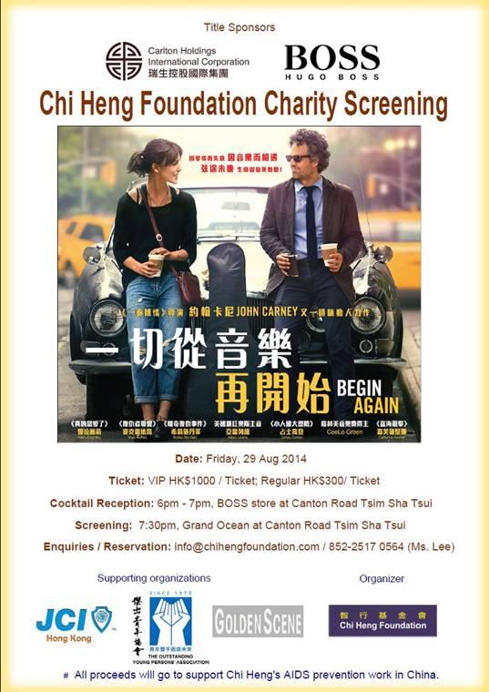 Chi Heng Foundation